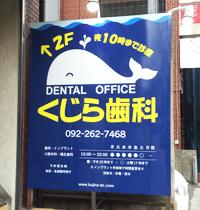 くじら歯科