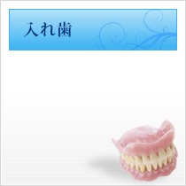 一口に義歯(入れ歯)といっても、様々なタイプのものがあります。